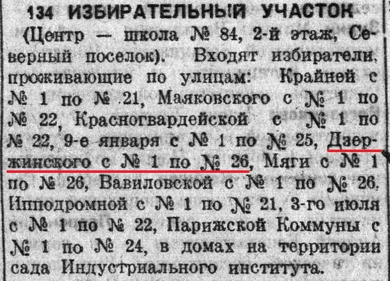 Дзержинская-ФОТО-04-Выборы-1937-11