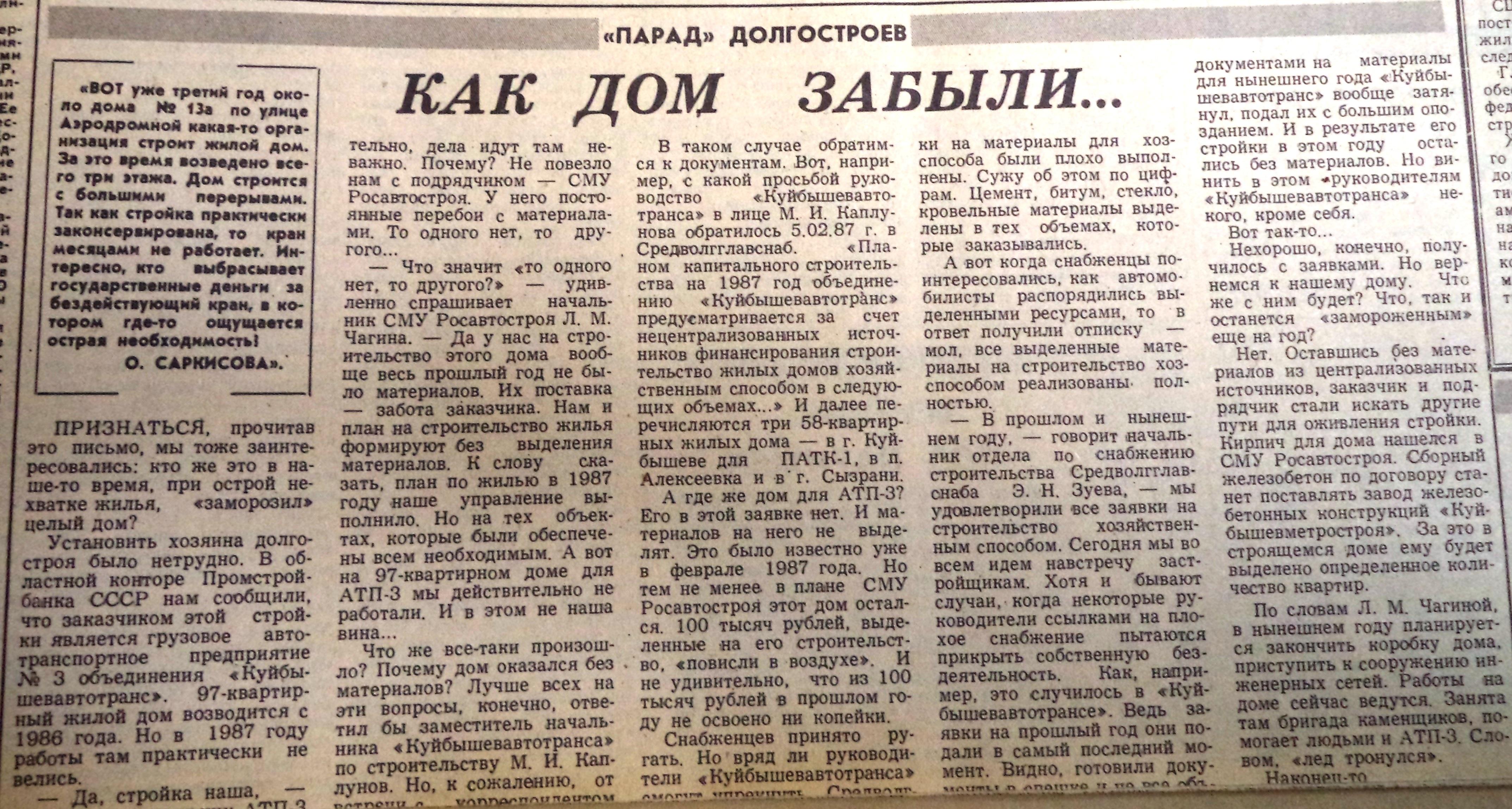 Дзержинская-ФОТО-21-ВЗя-1988-02-16-долгострой по Дзерж.-30