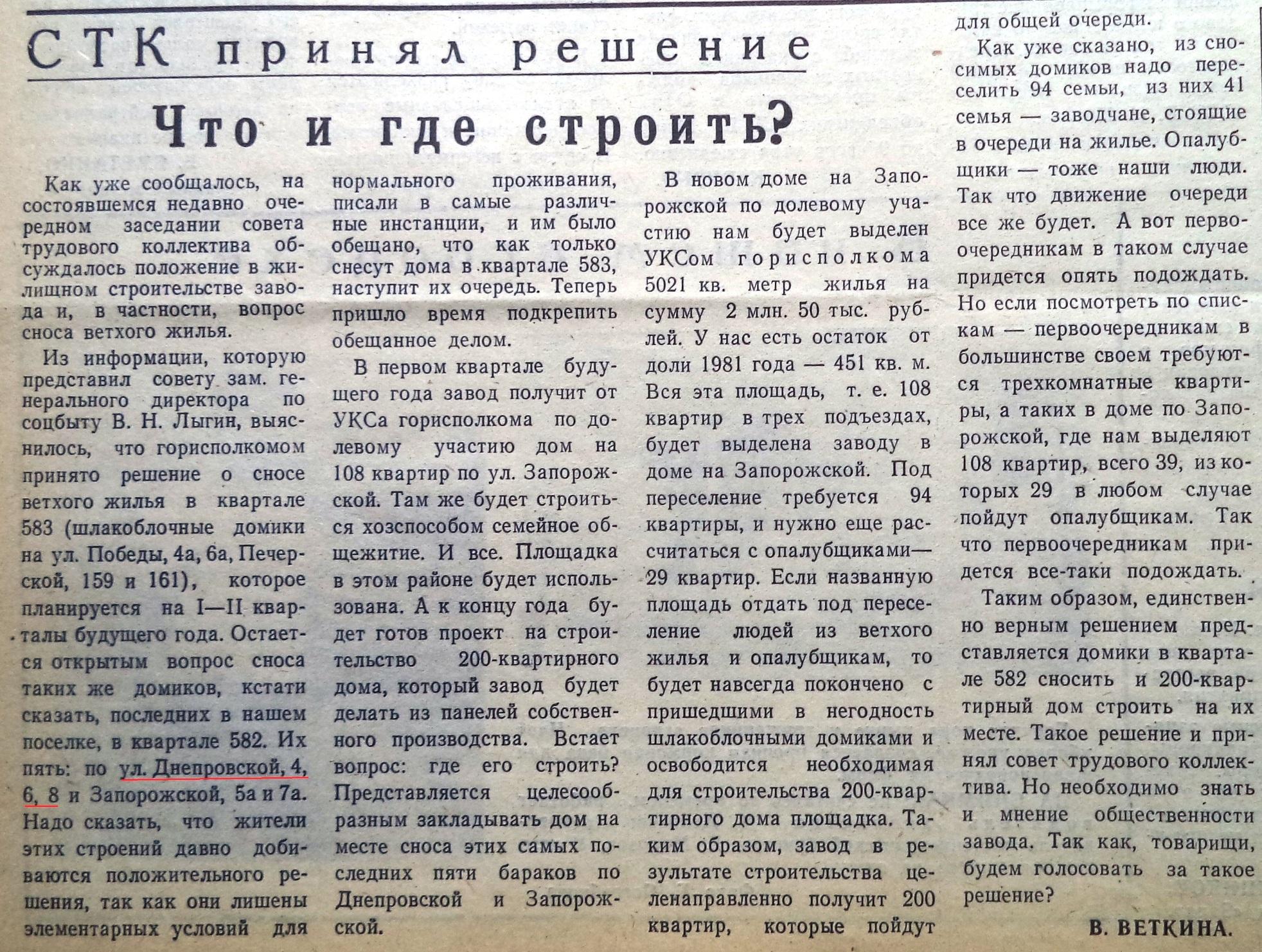 Днепровская-ФОТО-08-За боевые темпы-1989-25 августа