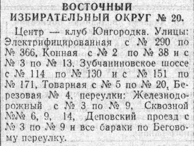 Днепровский-ФОТО-04-Выборы-1965-01