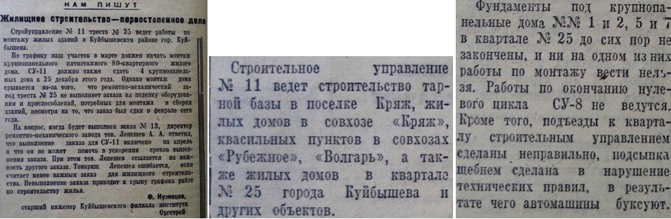 Долотный-ФОТО-06-За Передовую Стройку-1961-весна