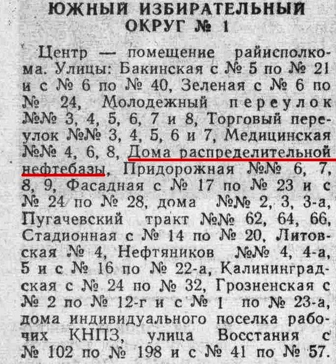 Долотный-ФОТО-10-Выборы-1961-01