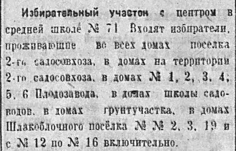 Дыбенко-ФОТО-04-ВКа-1945-12-07-Выборы