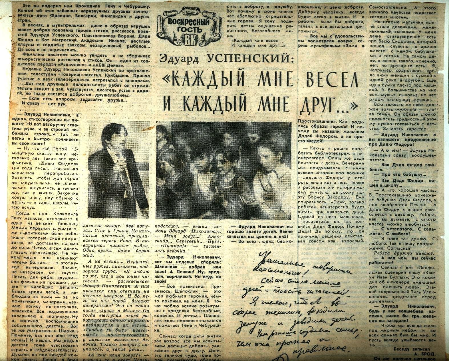 Интервью Успенского