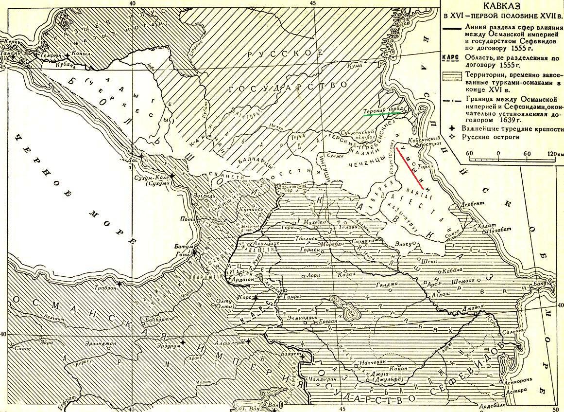 Кавказ в 16 веке