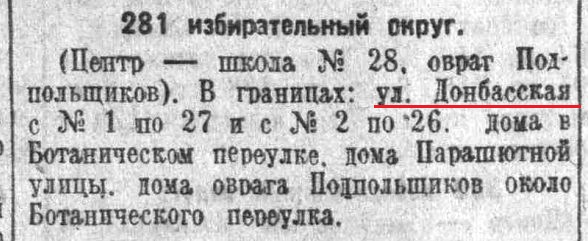 Улица Донбасская 1939 год.