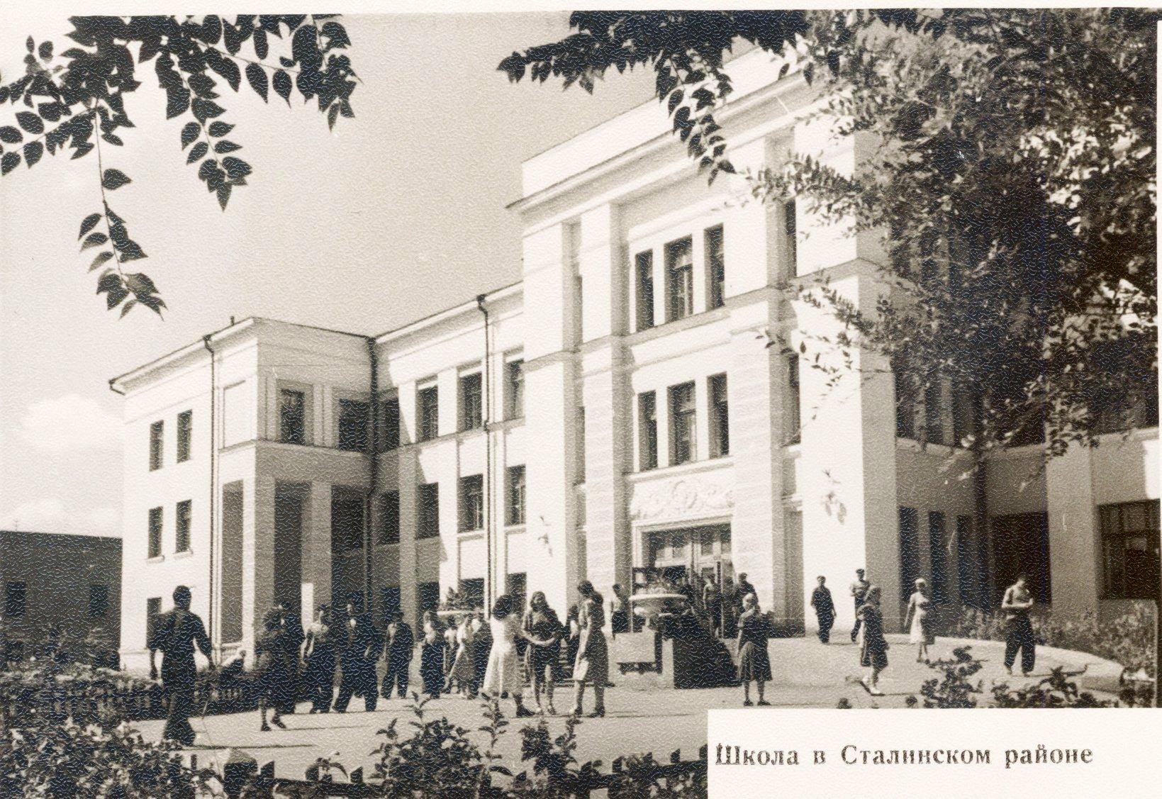 Школа в Сталинском районе