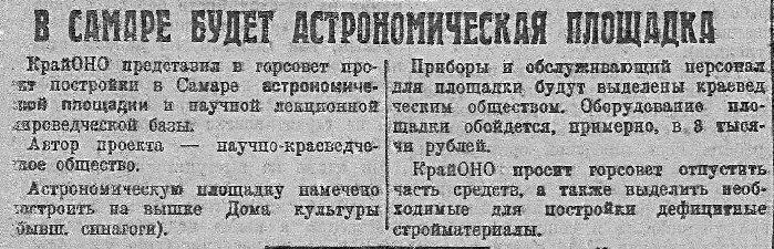 Волжская коммуна (г. Самара), 22. 05. 1930