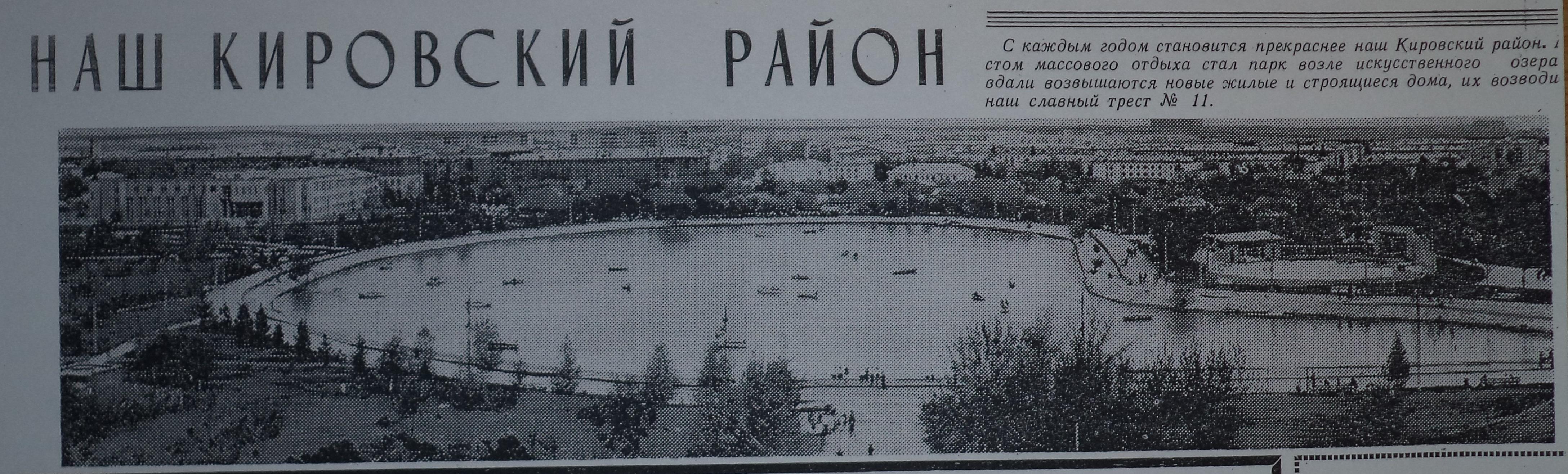 Енисейская-ФОТО-15-Труд Строителя-1974-21 августа