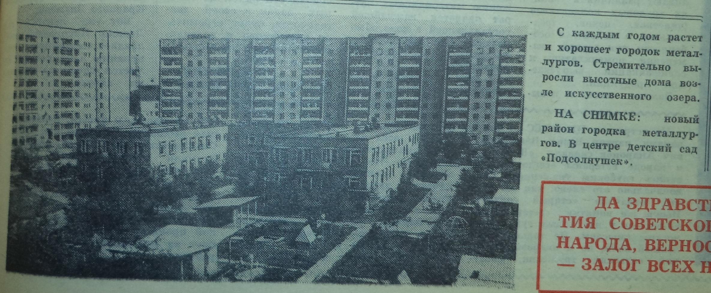 Енисейская-ФОТО-17-Рабочий-1983-22 октября