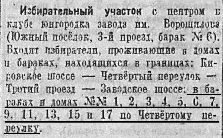 Железной Дивизии-ФОТО-04-Выборы-1945