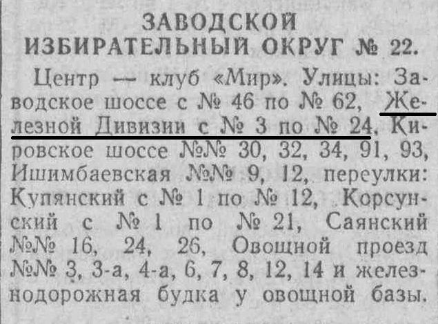 Железной Дивизии-ФОТО-05-Выборы-1965
