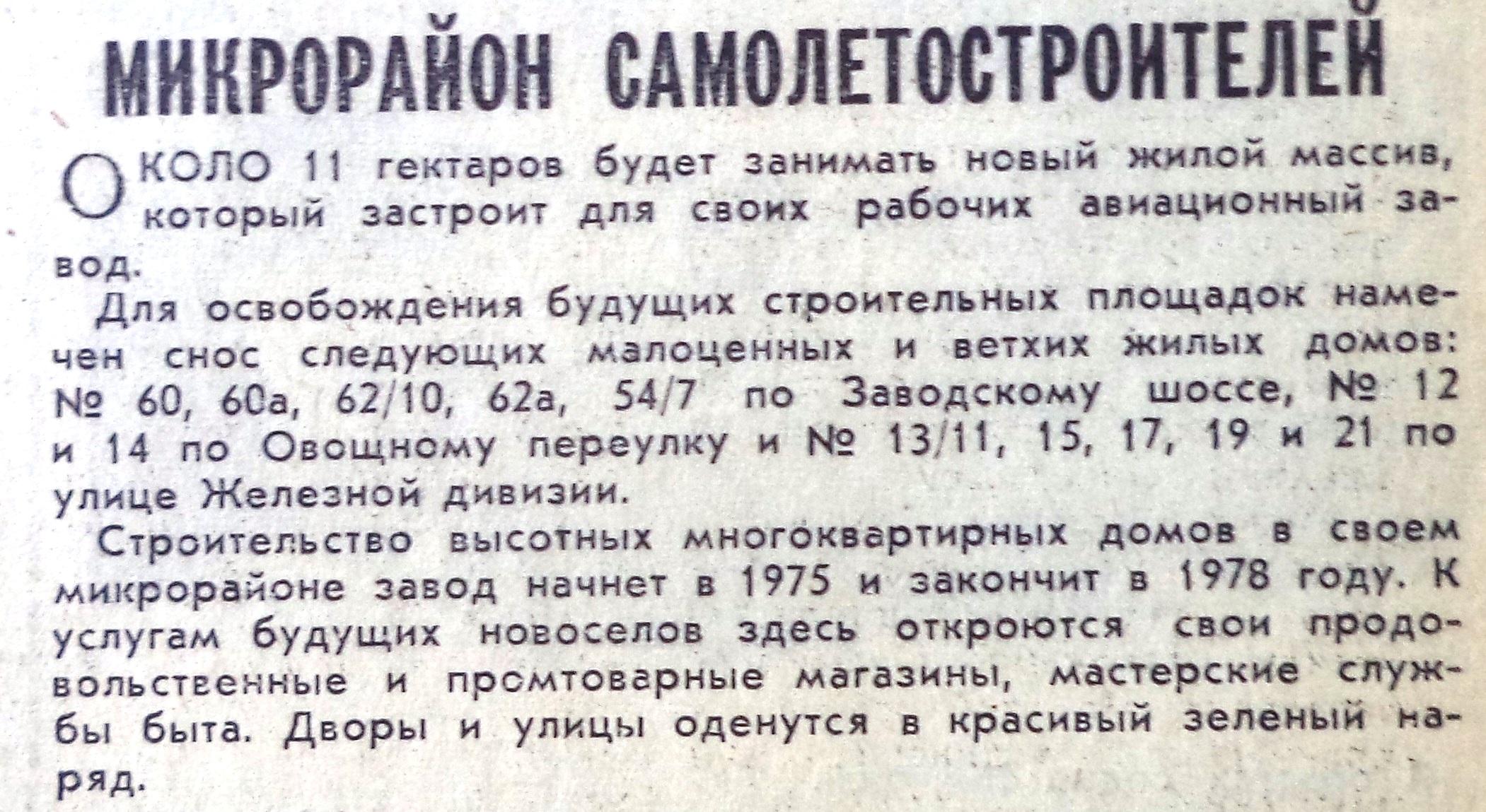 Железной Дивизии-ФОТО-13-ВЗя-1975-01-03-перечень сноса домов под Авиагородок