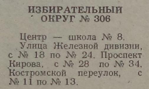Железной Дивизии-ФОТО-26-Выборы-1987