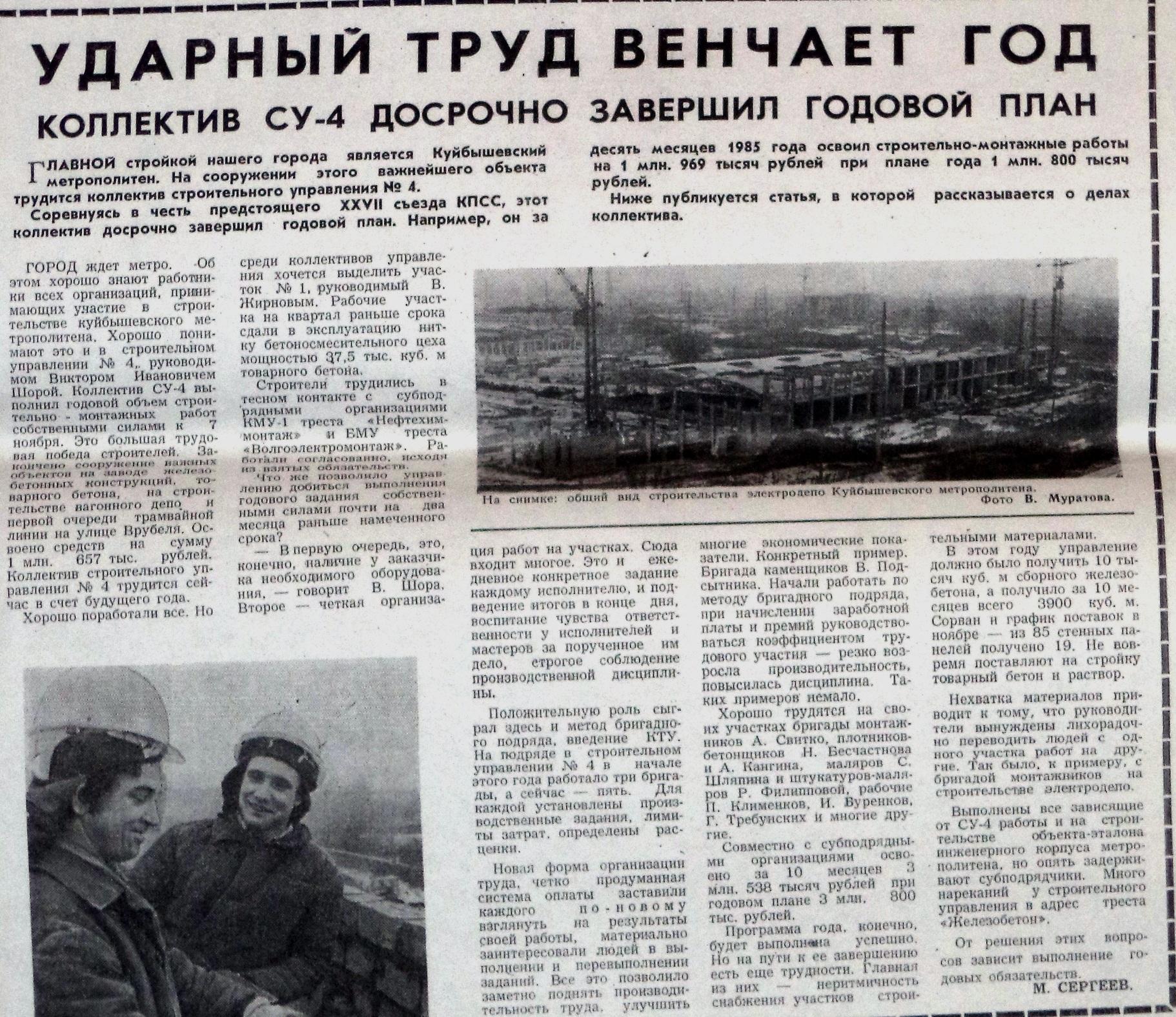 Железной Дивизии-ФОТО-27-Трибуна Строителя-1985-12 декабря
