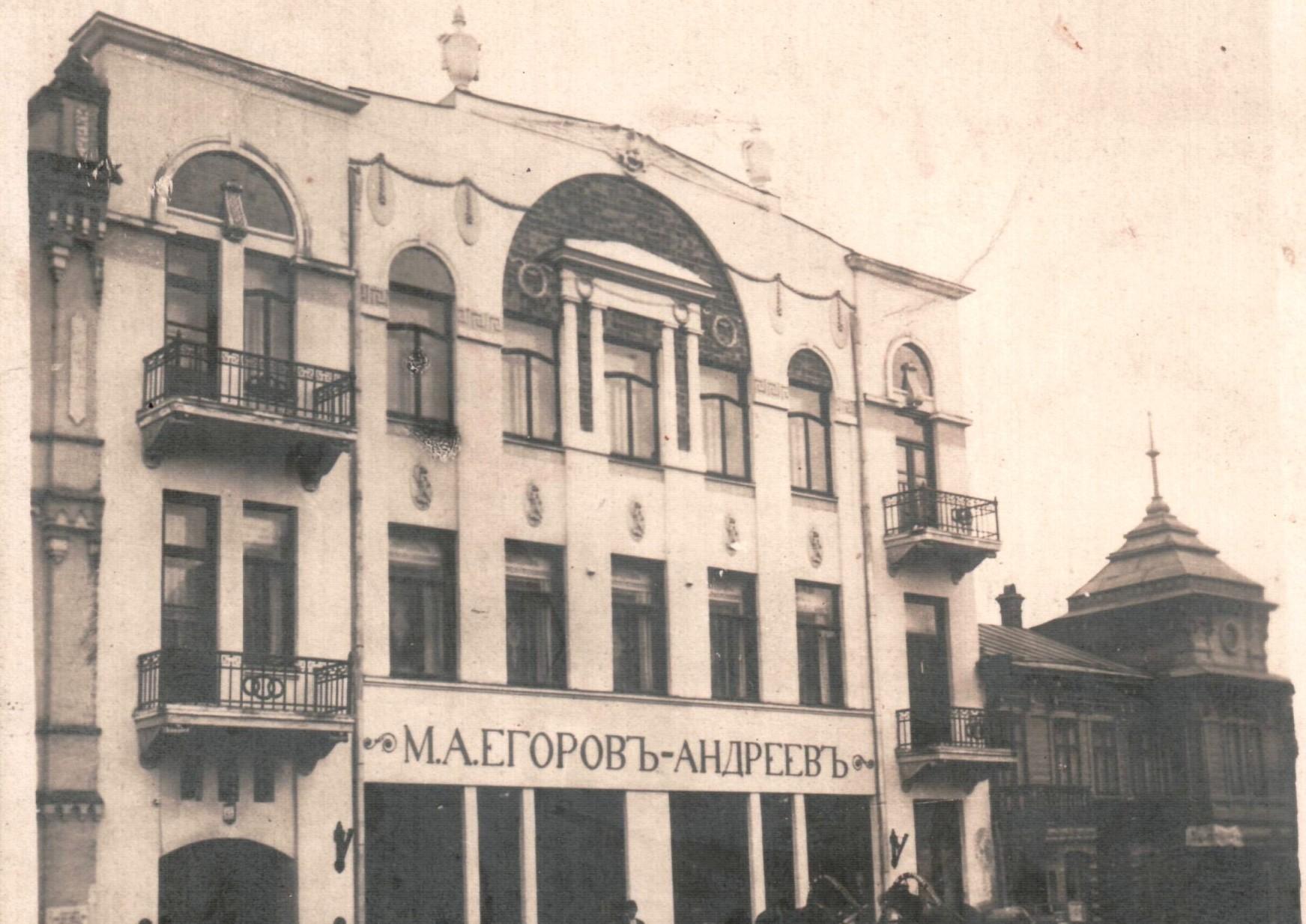 Особняк Егорова-Андреева