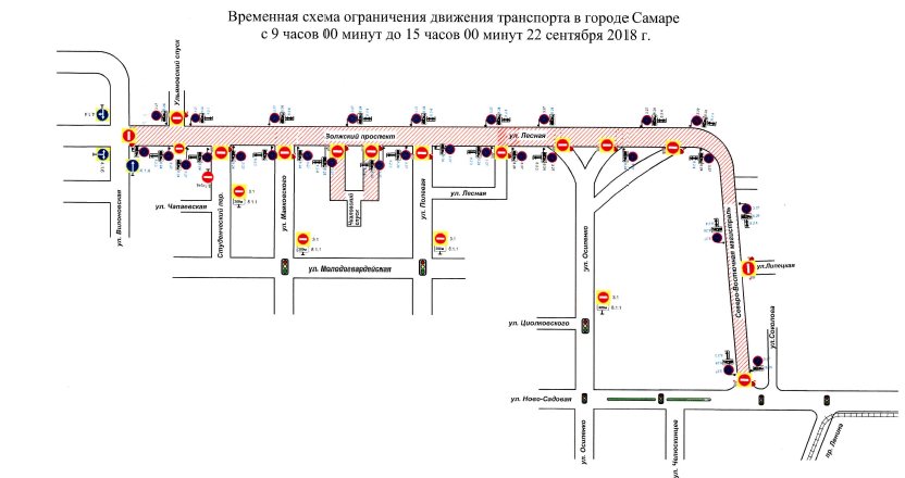 prilozhenie-1.-skhema-ogranicheniya-dvizheniya-transporta-v-g.o.-samara-s-09.00-do-15.00-22.09.2018