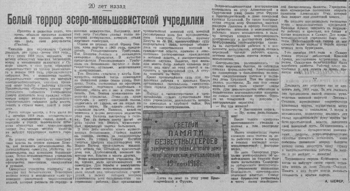 Волжская коммуна 11 09 1938
