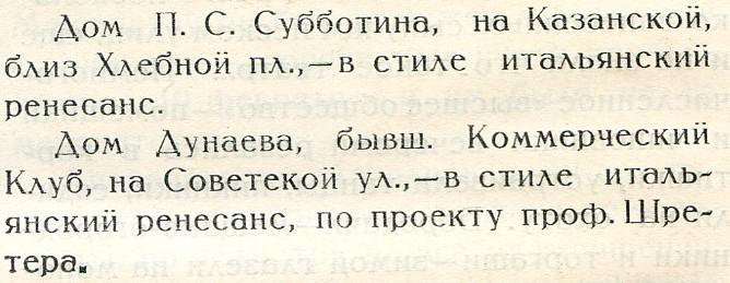Вся Самара 1925 год