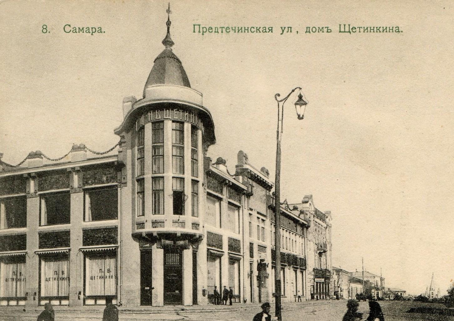 Дом Щетинкина