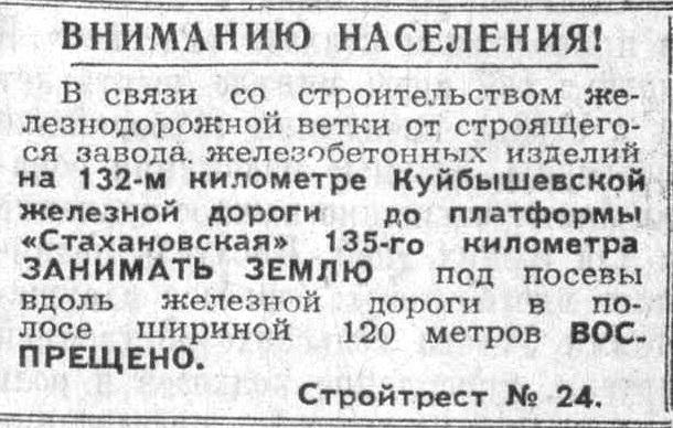 Заводское-ФОТО-12-ВКа-1956-04-28-стр-во ЖД ветки 135-132 км.
