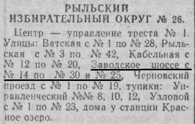 Заводское-ФОТО-23-Выборы-1965-01-02 - копия