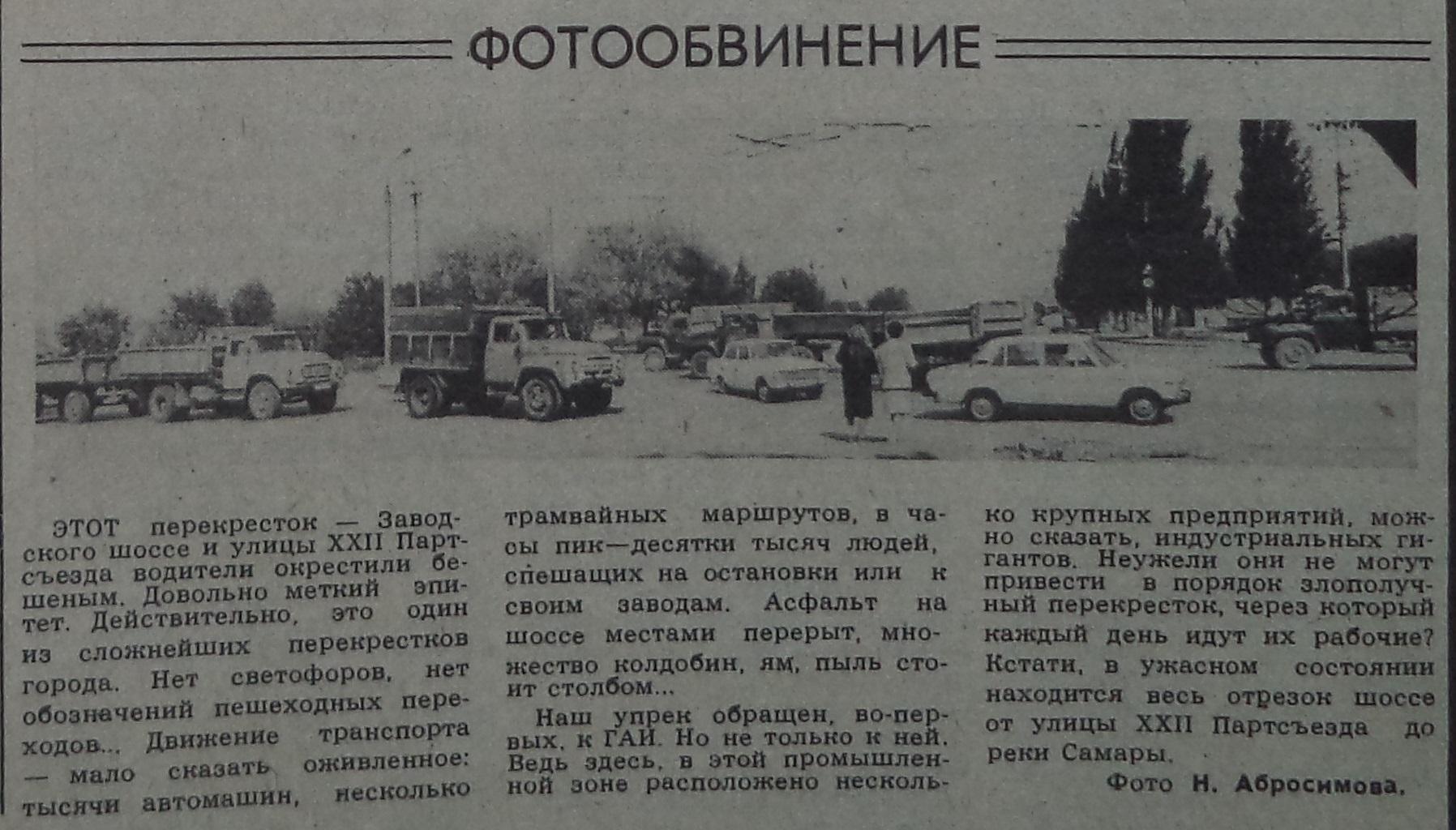 Заводское-ФОТО-40-ВЗя-1989-06-03-фото с перекр. XXII Парт. и Зав.ш.-статья