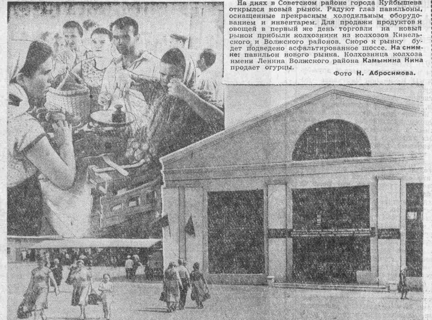 Запорожская-ФОТО-12-ВКа-1959-08-06-открытие рынка в Сов. р-не