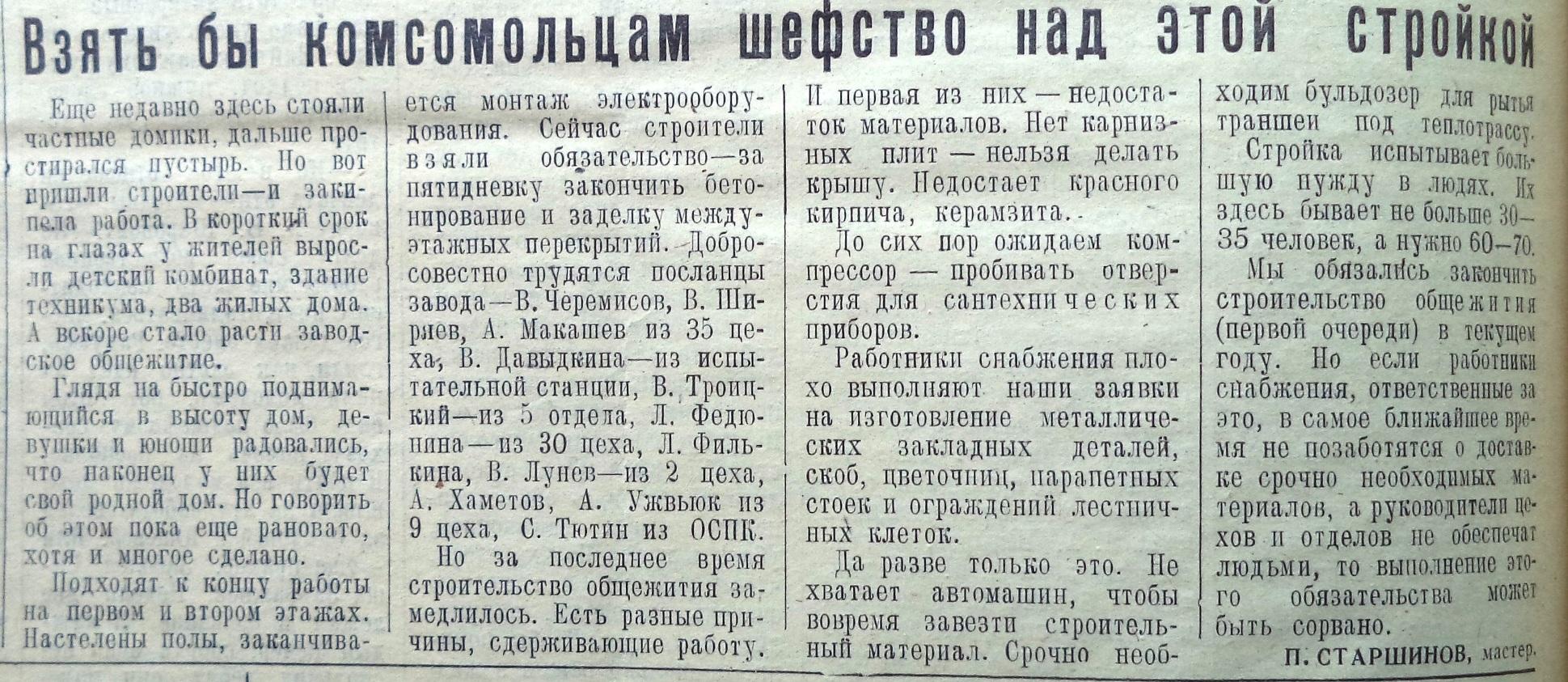 Запорожская-ФОТО-29-За коммунистический труд-1971-3 декабря