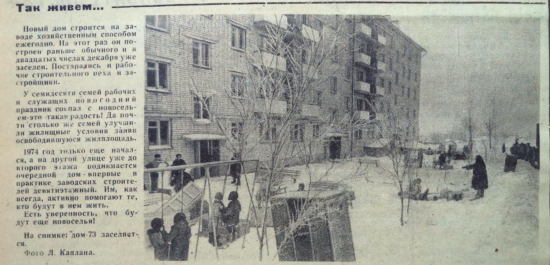 Запорожская-ФОТО-31-За коммунистический труд-1974-11 января