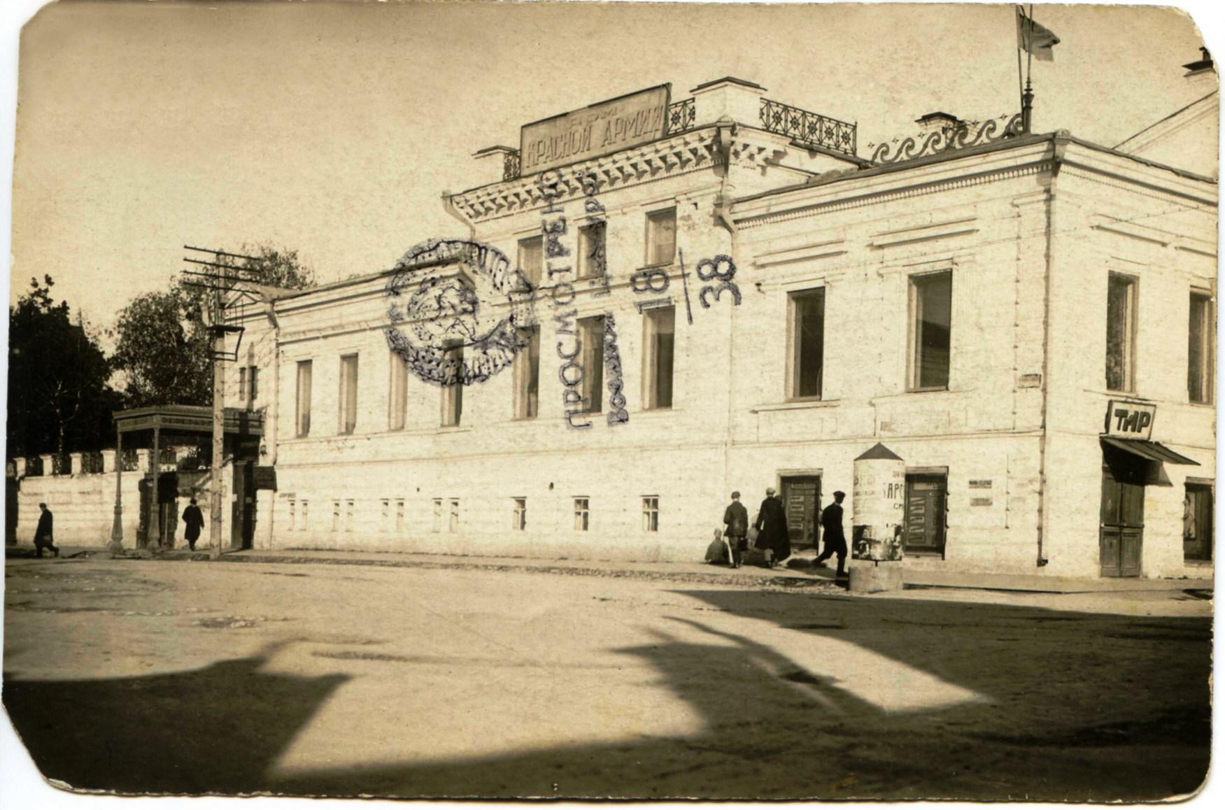 Особняк Дунаева. Дом Красной армии.1930-е