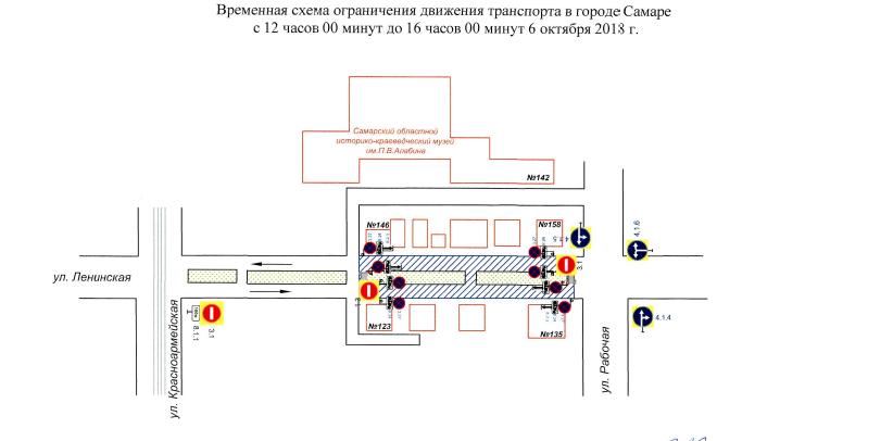 prilozhenie.-skhema-ogranicheniya-dvizheniya-transporta-v-g.-o.-samara-06.10.2018