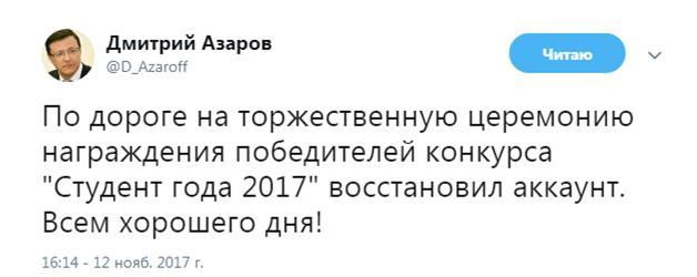 Азаров вернулся