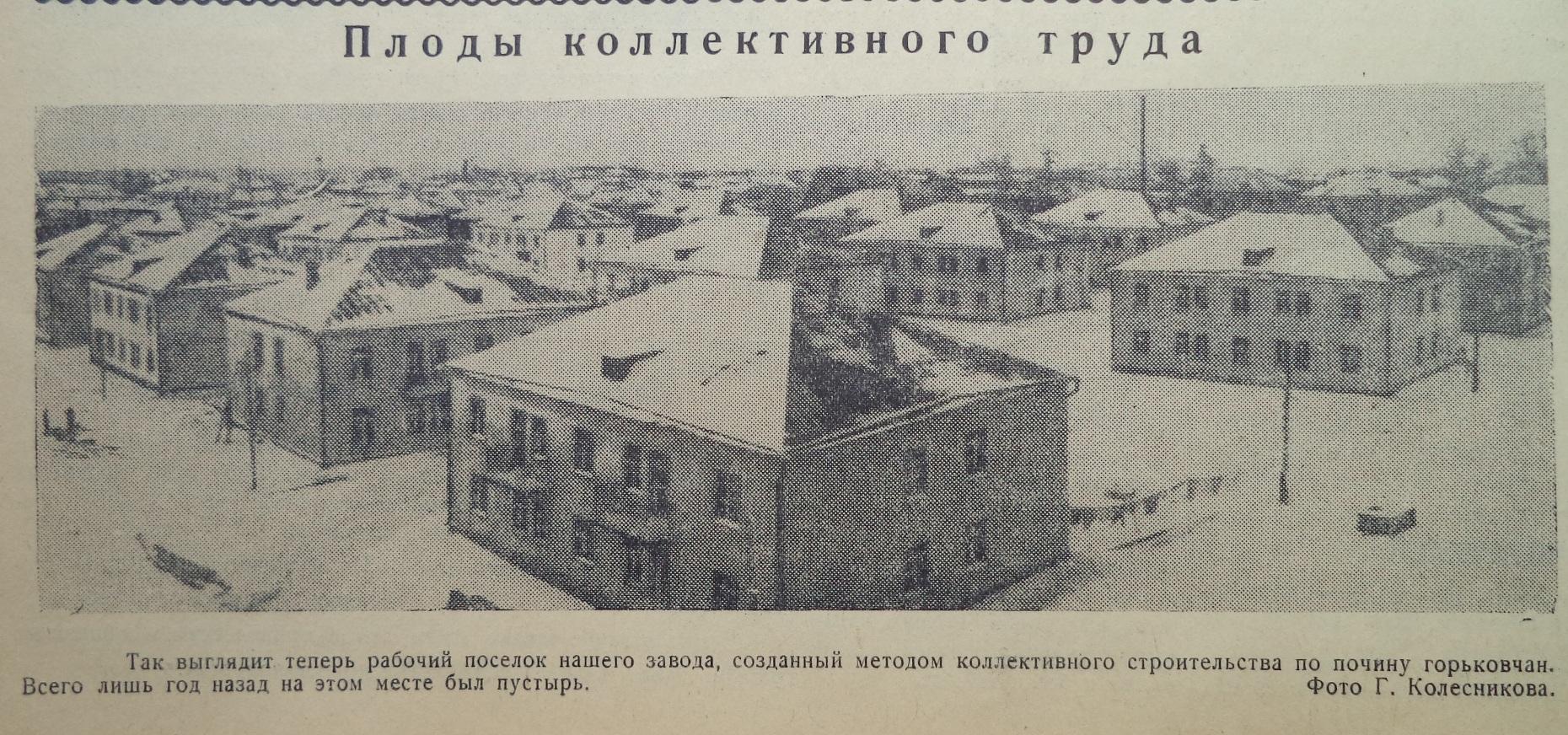 Булкина-ФОТО-35-Красное Знамя-1958-12 марта