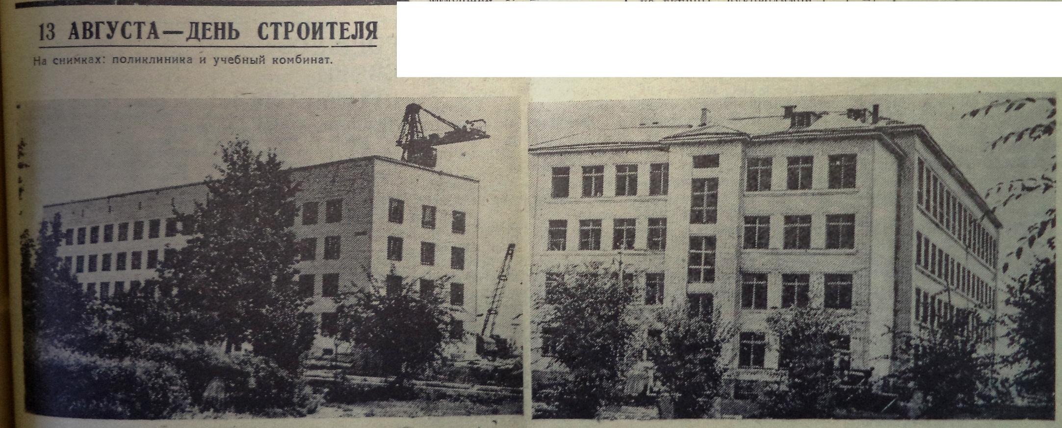 Земеца-ФОТО-12-За ударные темпы-1967-11 августа-3