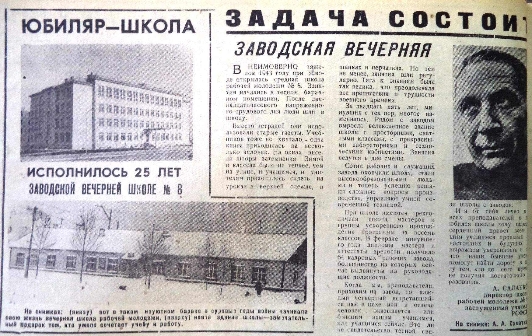 Земеца-ФОТО-17-За ударные темпы-1969-8 января