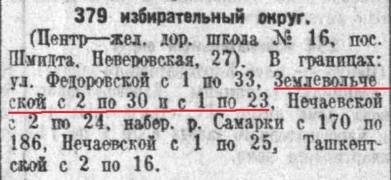 Землевольческая 1939