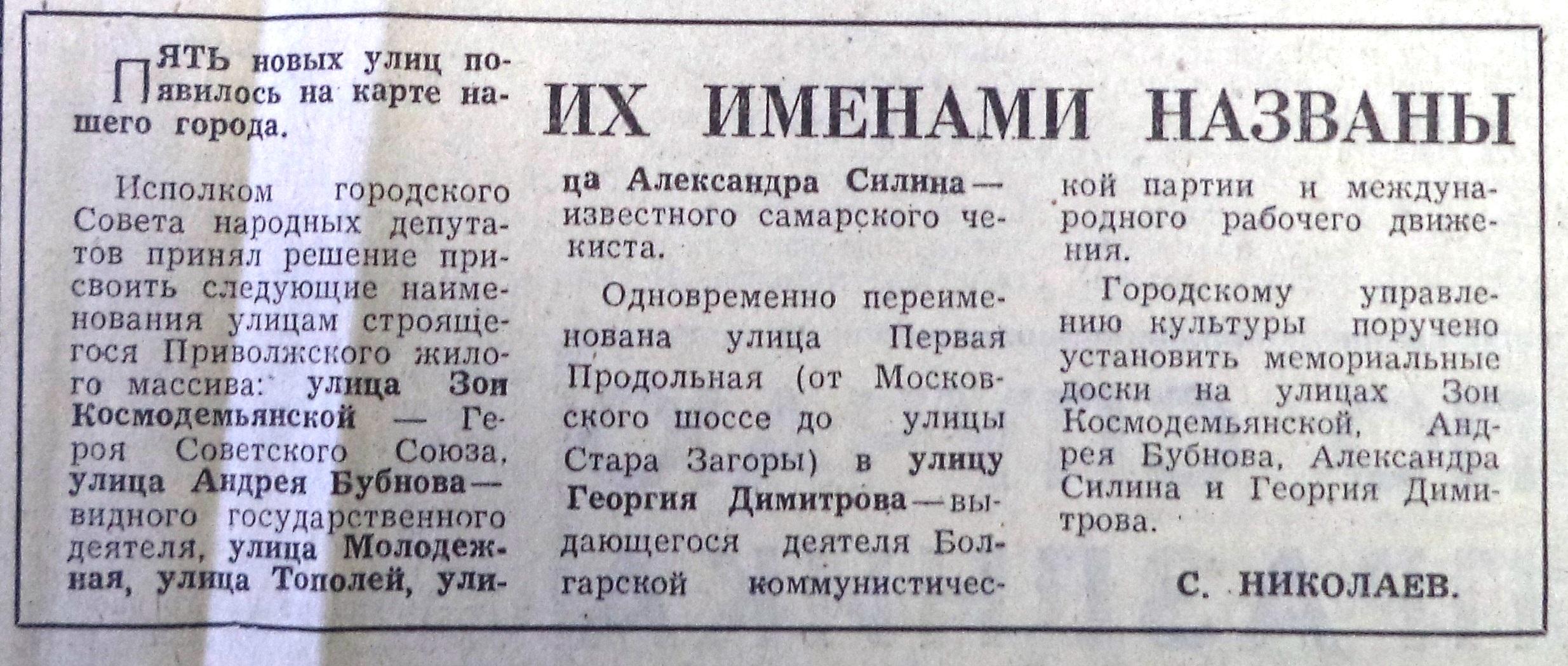 Зои Космодемьянской-ФОТО-02-ВЗя-1980-01-01-новые улицы Приволж. мкр