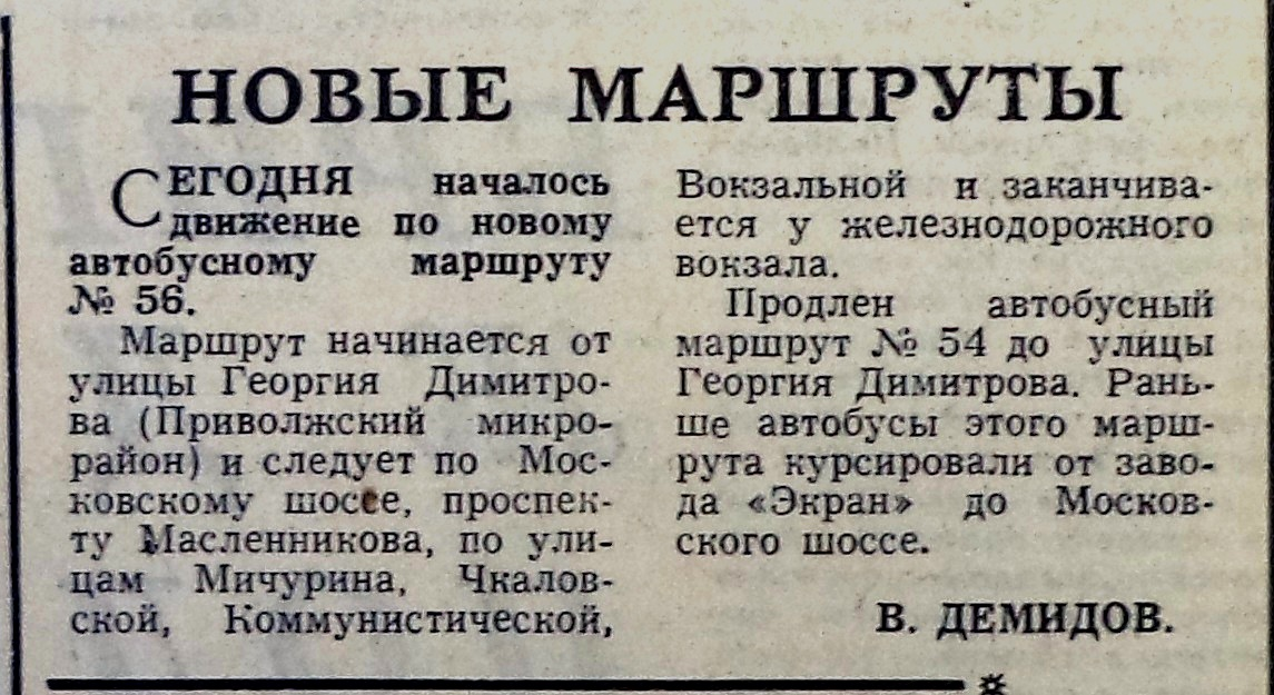 Зои Космодемьянской-ФОТО-14-ВЗя-1981-02-11-новый маршрут 56