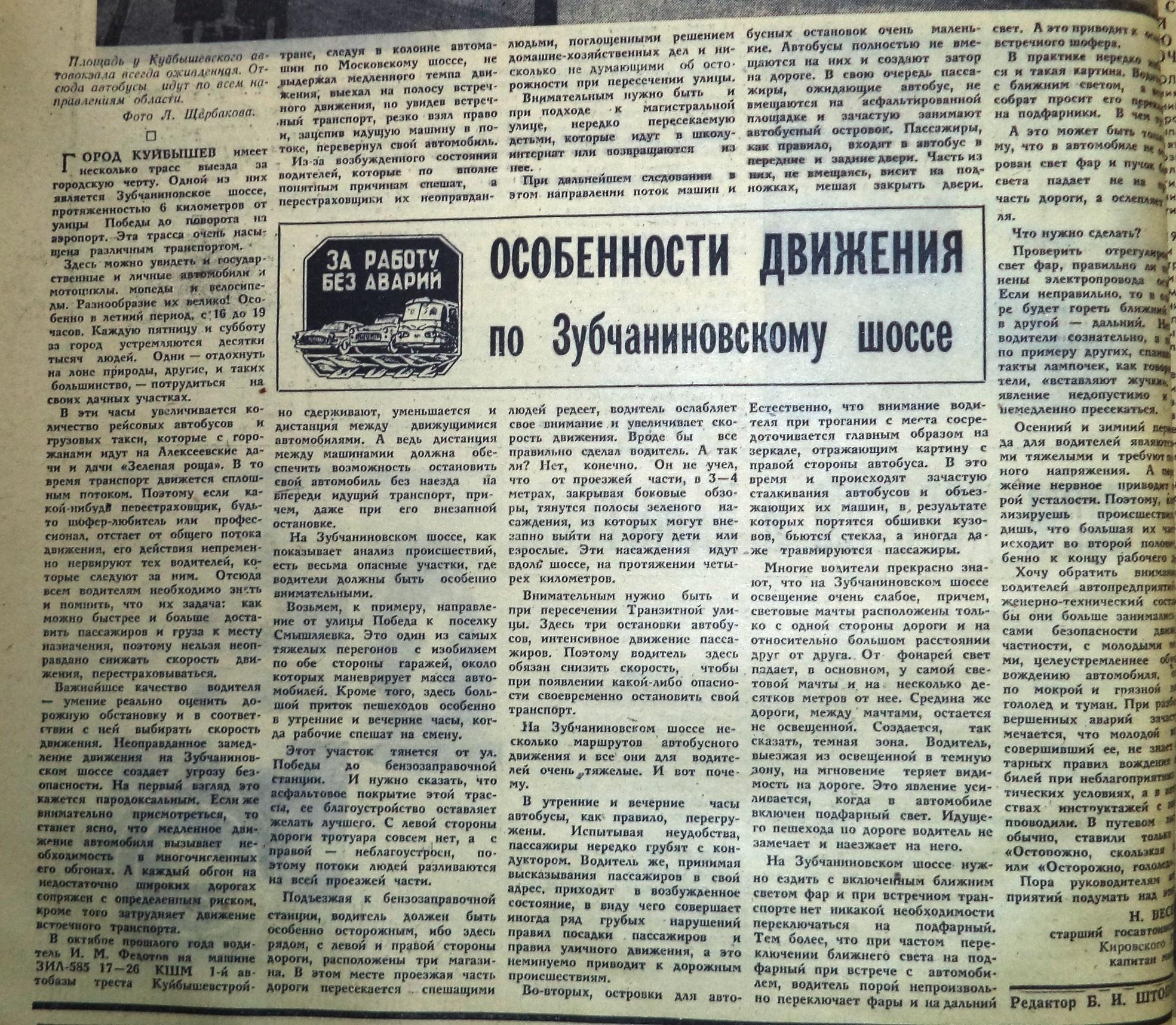 Зубчаниновское-ФОТО-24-Автотранспортник-1969-30 января