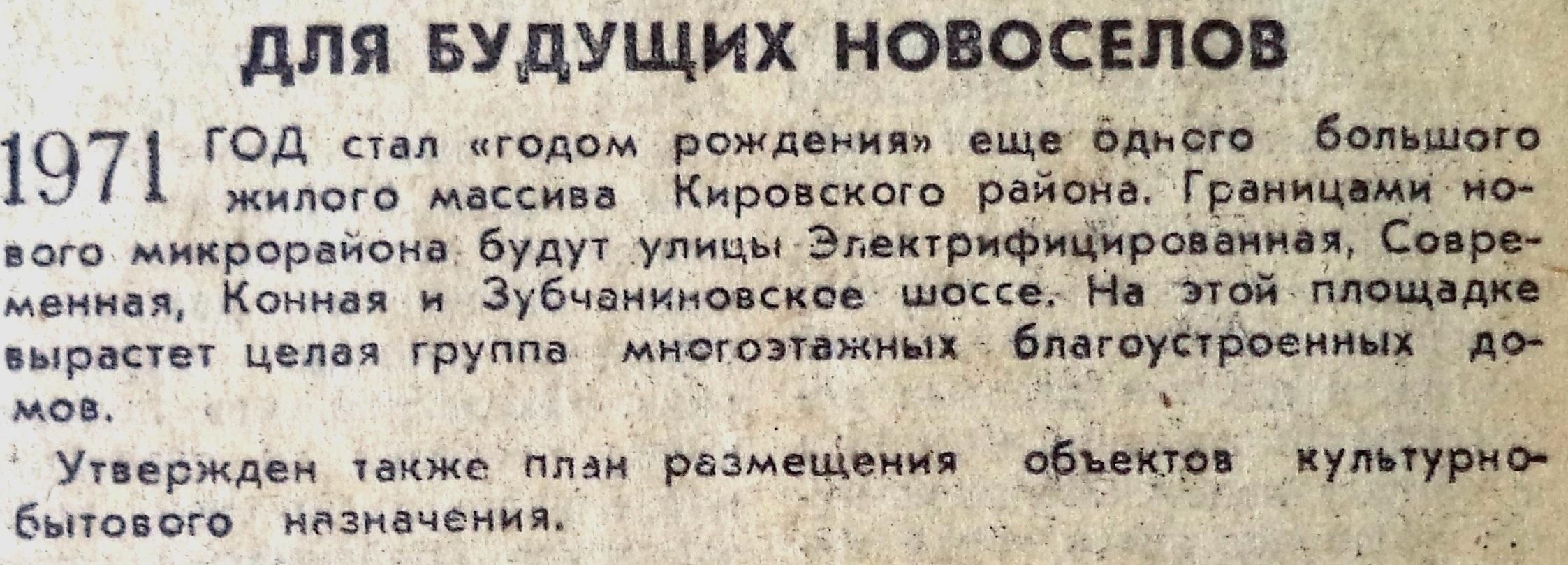 Зубчаниновское-ФОТО-25-ВЗя-1971-09-06-о Негритянском
