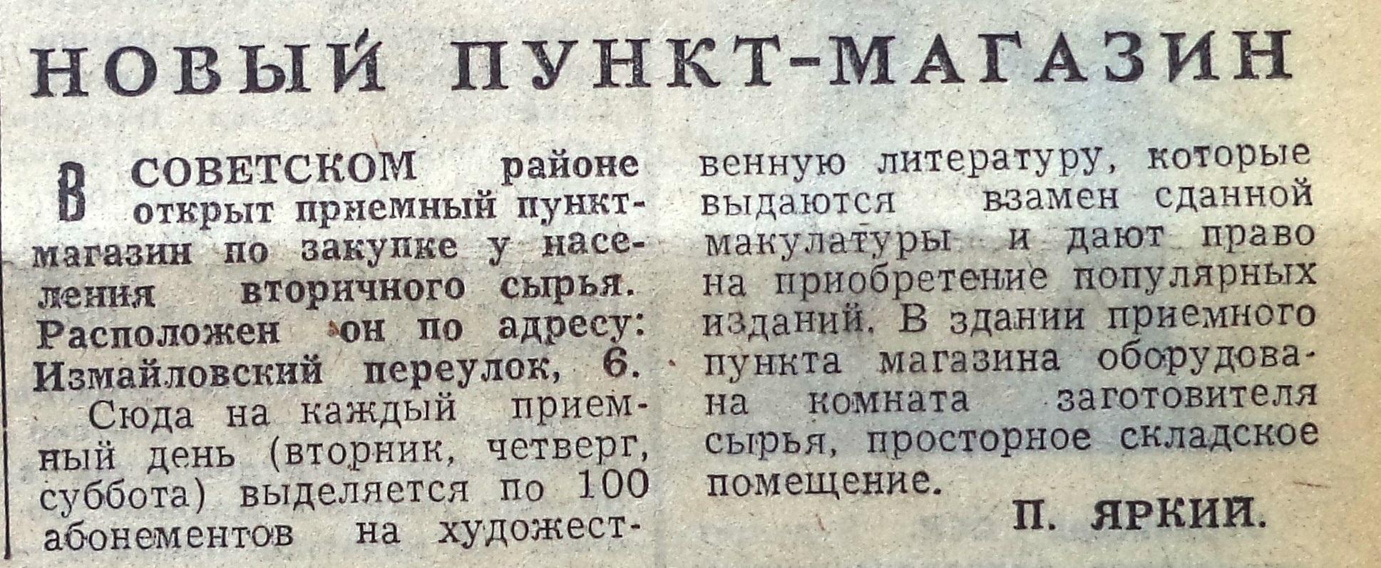 Измайловский-ФОТО-15-ВЗя-1983-08-03-новый Стимул в Изм.пер