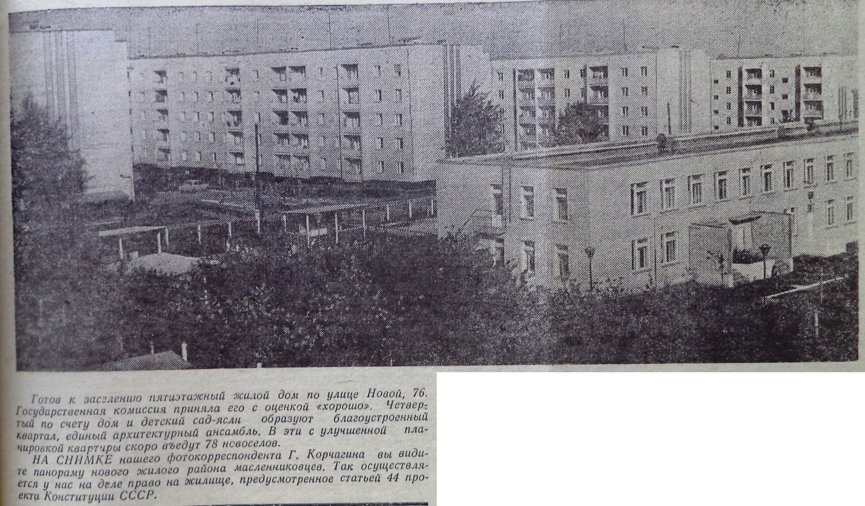 Инжен-ФОТО-10-Знамя Труда-1977-7 сентября