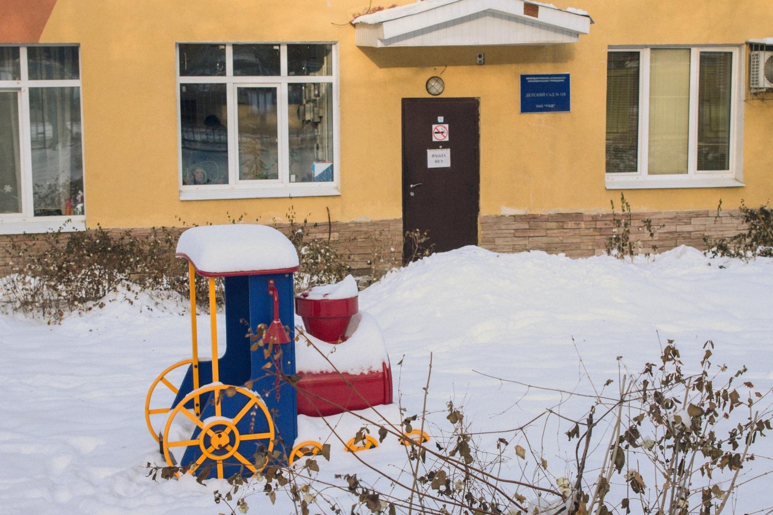 Детский сад железнодорожников