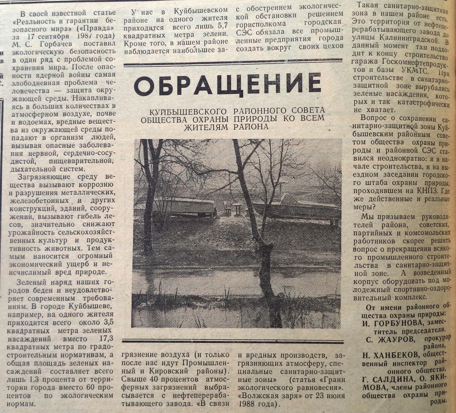 Калининградская-ФОТО-09-Заводская Трибуна-1988-19 октября