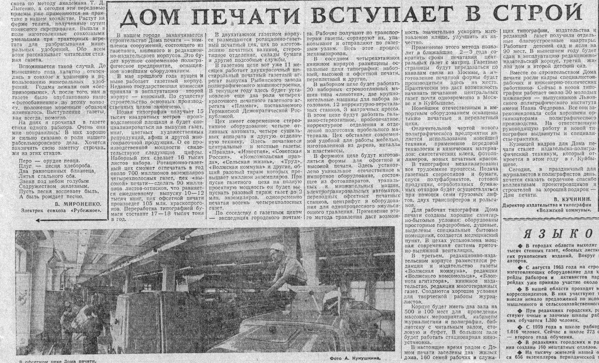Карла Маркса-ФОТО-23-ВКа-1964-05-05-Дом Печати вступает в строй