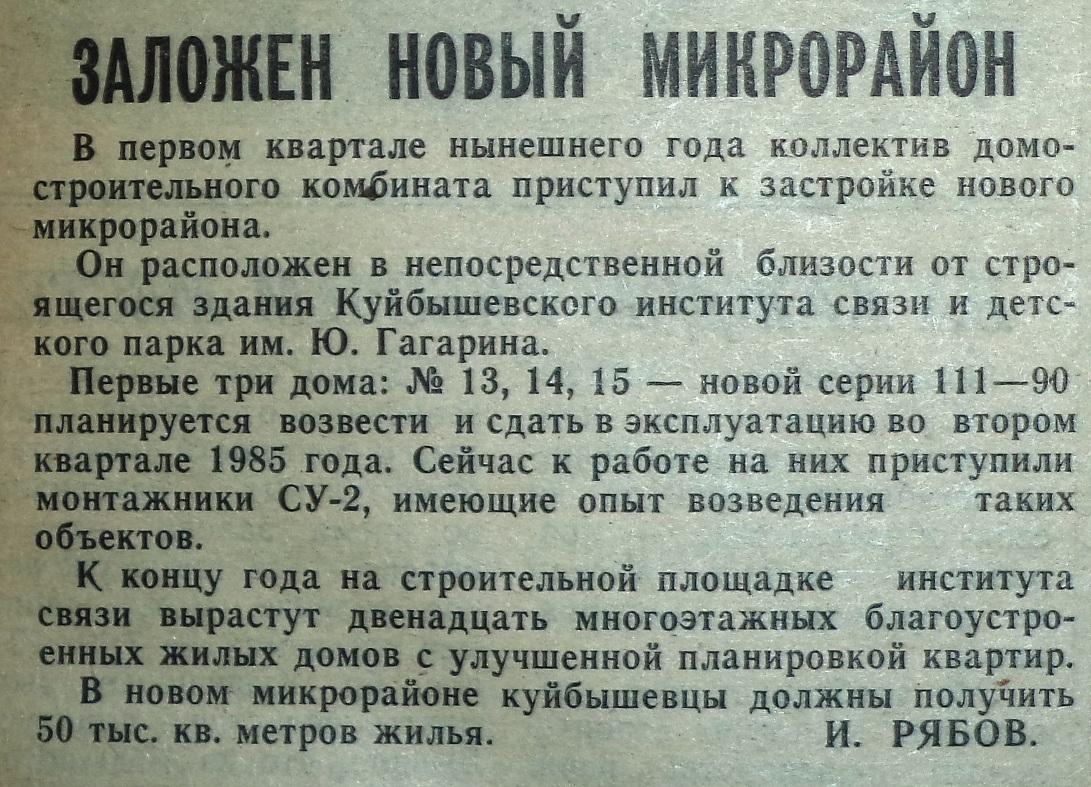 Карла Маркса-ФОТО-67-Строитель-1985-22 февраль