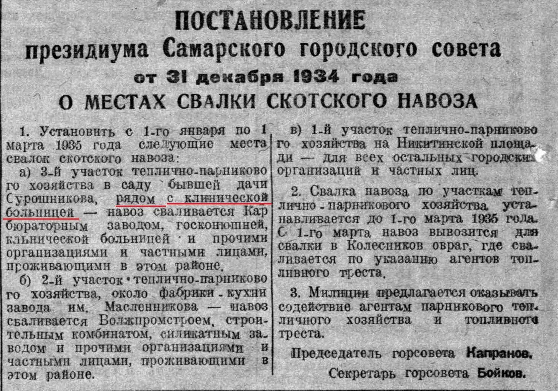 VKa-1935-01-17-postanovlenie_o_svalke_navoza