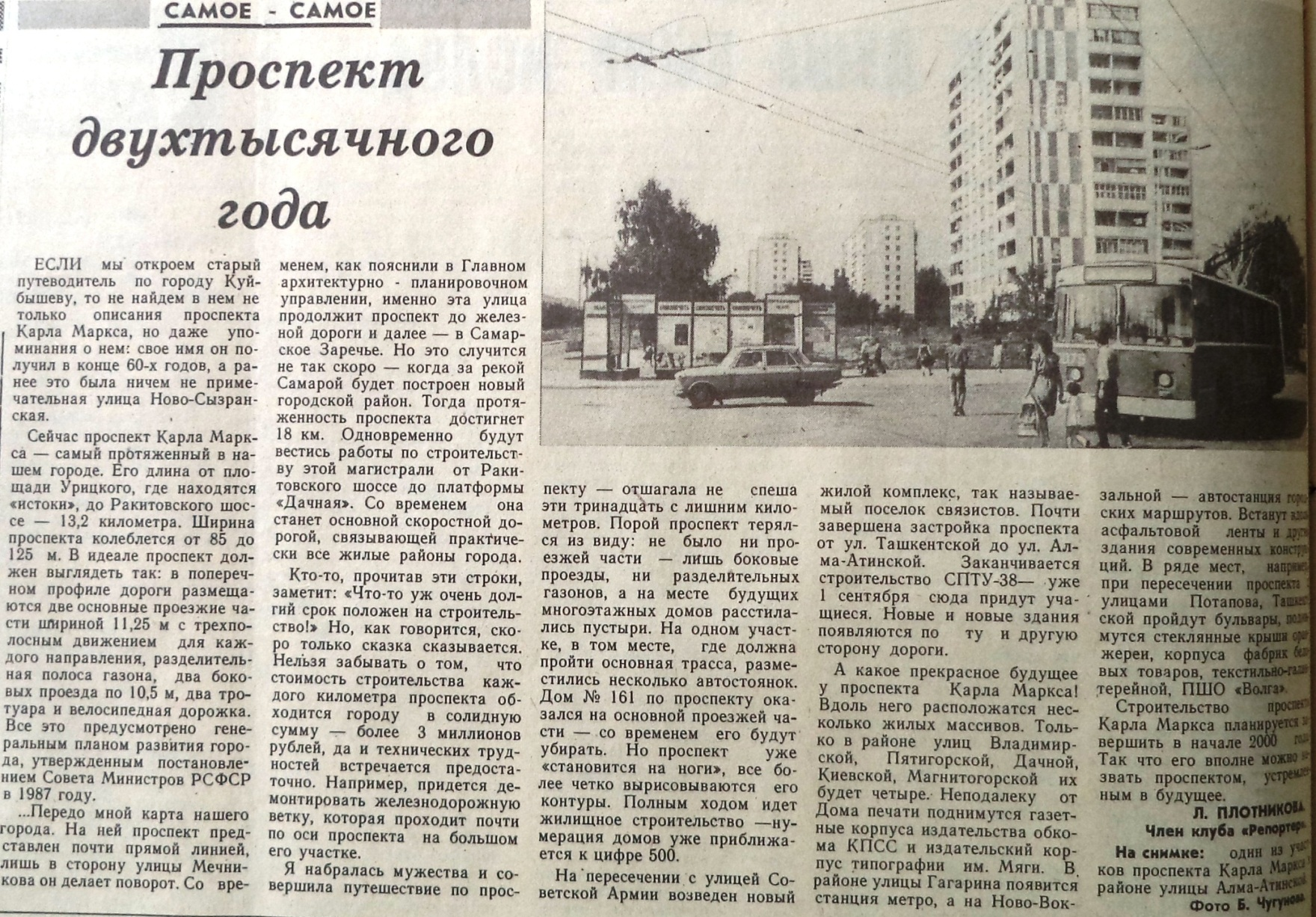 VZya-1988-08-13-o_pr_KM