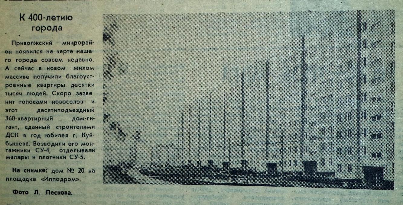 Кирова-ФОТО-100-Строитель-1986-5 сентября